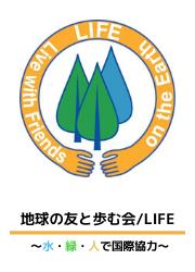 特定非営利活動法人 地球の友と歩む会/LIFE
